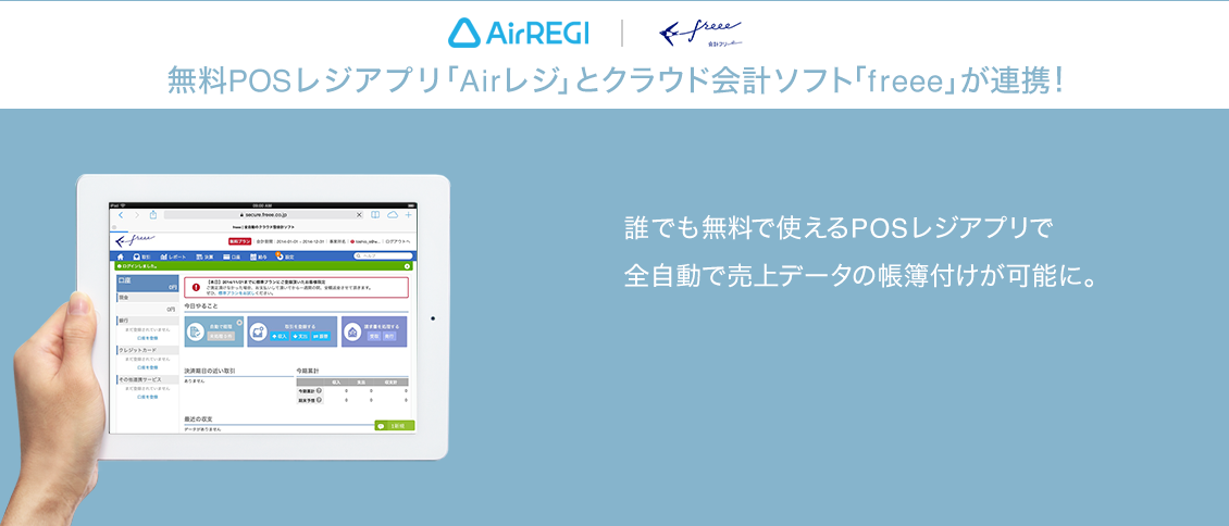 AirREGI|freee 無料POSレジアプリ「Airレジ」とクラウド会計ソフト「freee」が連携!