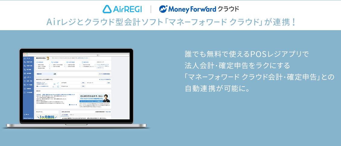AirREGI|MFクラウド 無料POSレジアプリ「Airレジ」と法人会計・確定申告をラクにする「MFクラウド会計・確定申告」が連携!