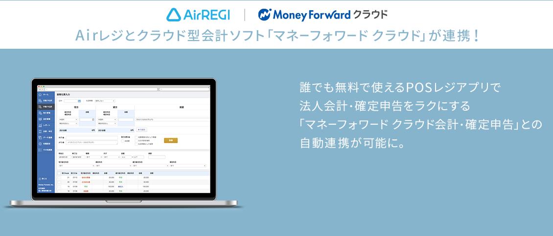 AirREGI|マネーフォワード クラウド 無料POSレジアプリ「Airレジ」と法人会計・確定申告をラクにする「マネーフォワード クラウド会計・確定申告」が連携!