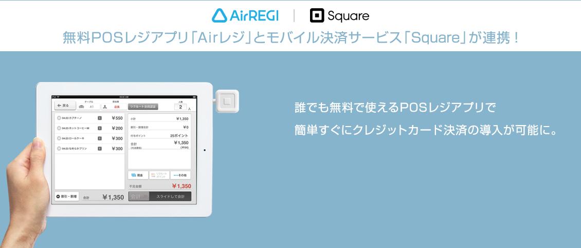 AirREGI|Square 無料POSレジアプリ「Airレジ」とモバイル決済サービス「Square」が連携!