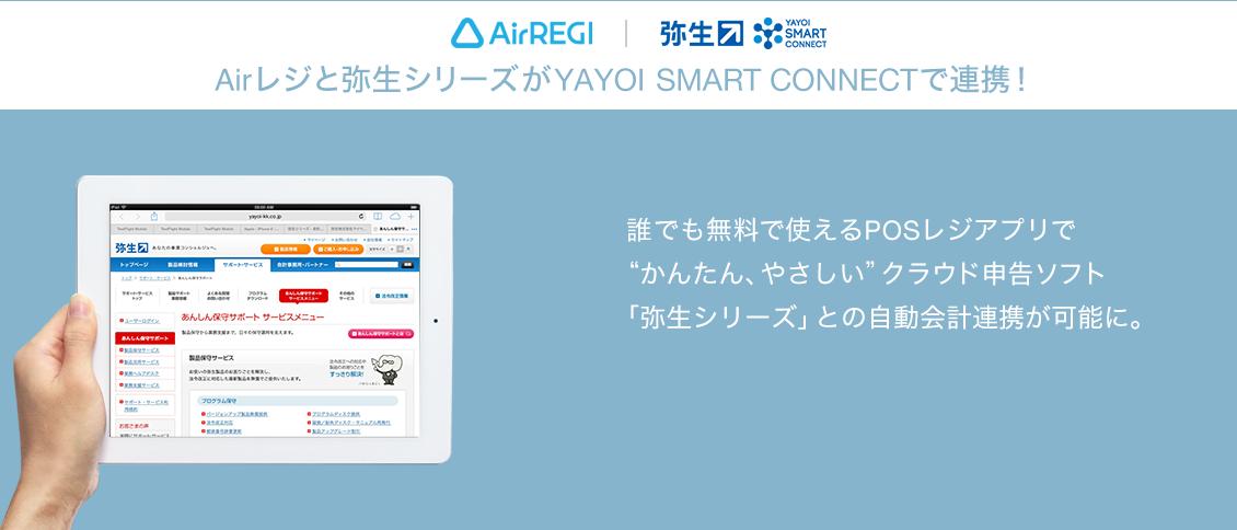 AirREGI|弥生シリーズ 無料POSレジアプリ「Airレジ」とクラウド申告ソフト「弥生シリーズ」が連携!