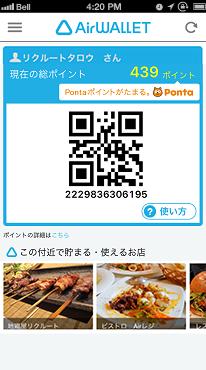 アプリ画面3