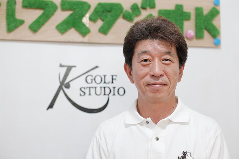 レッスンの導入事例 ゴルフスタジオK様