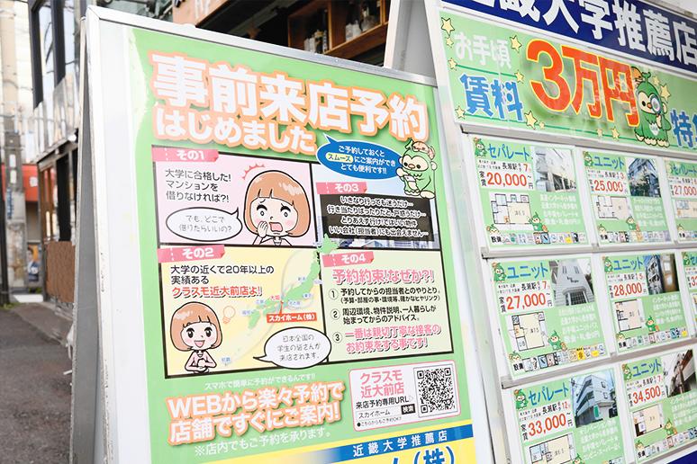 不動産の導入事例 阪急阪神不動産 賃貸・売買のクラスモ 近大前店様