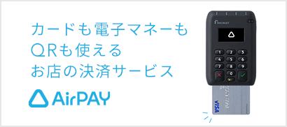 カードも電子マネーもQRも使えるお店の決済サービス Air PAY