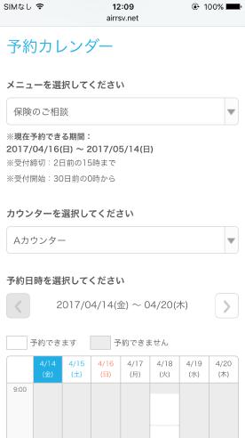 エアリザーブ予約者様画面のイメージ(銀行・相談窓口・来店接客)