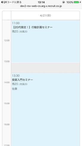 エアリザーブ予約者様画面のイメージ(イベント・セミナー・ワークショップ)