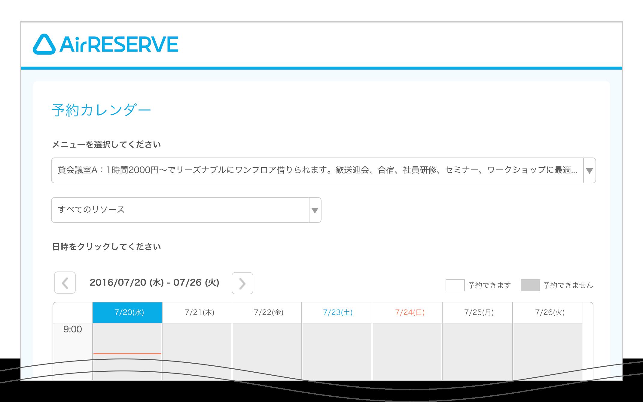ネット予約受付ページの機能改善のお知らせ(自由受付型)の画像1a