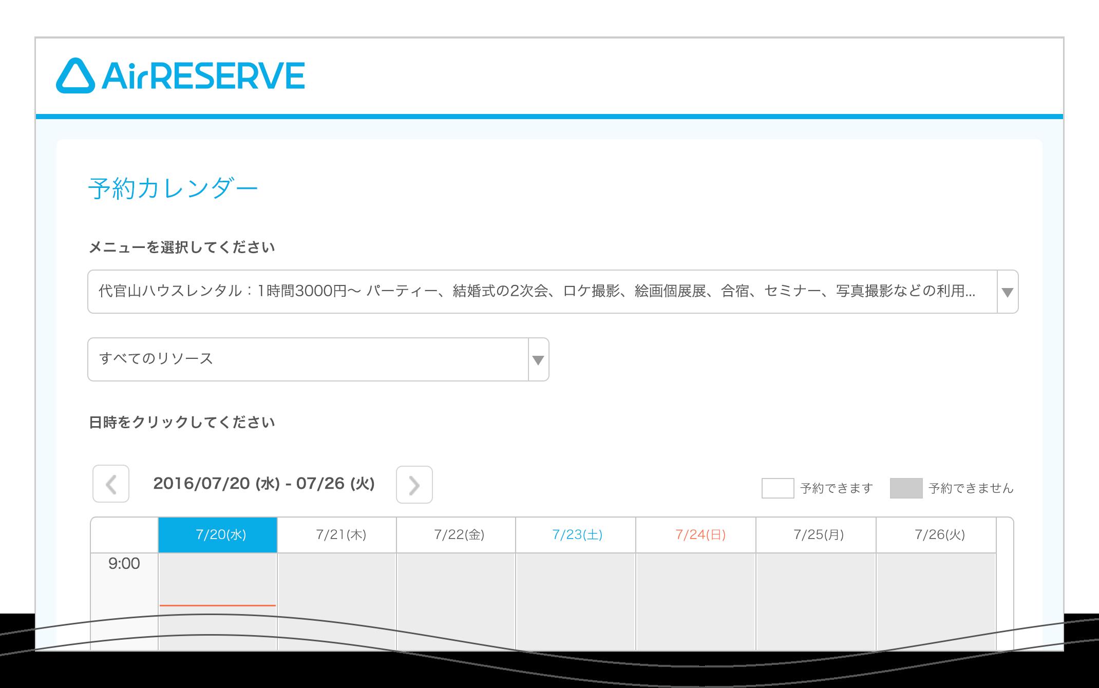 ネット予約受付ページの機能改善のお知らせ(自由受付型)の画像2a
