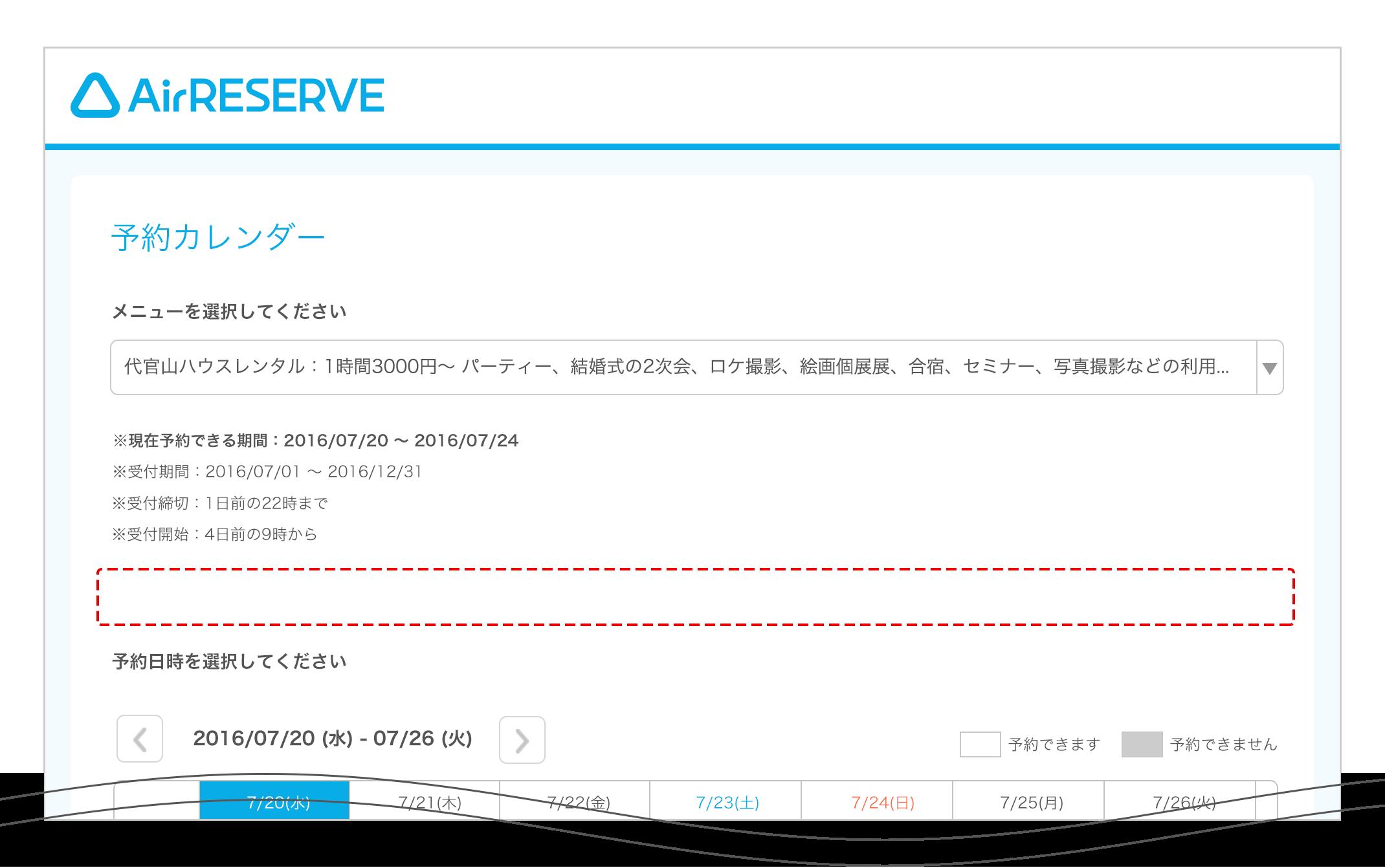 ネット予約受付ページの機能改善のお知らせ(自由受付型)の画像2b