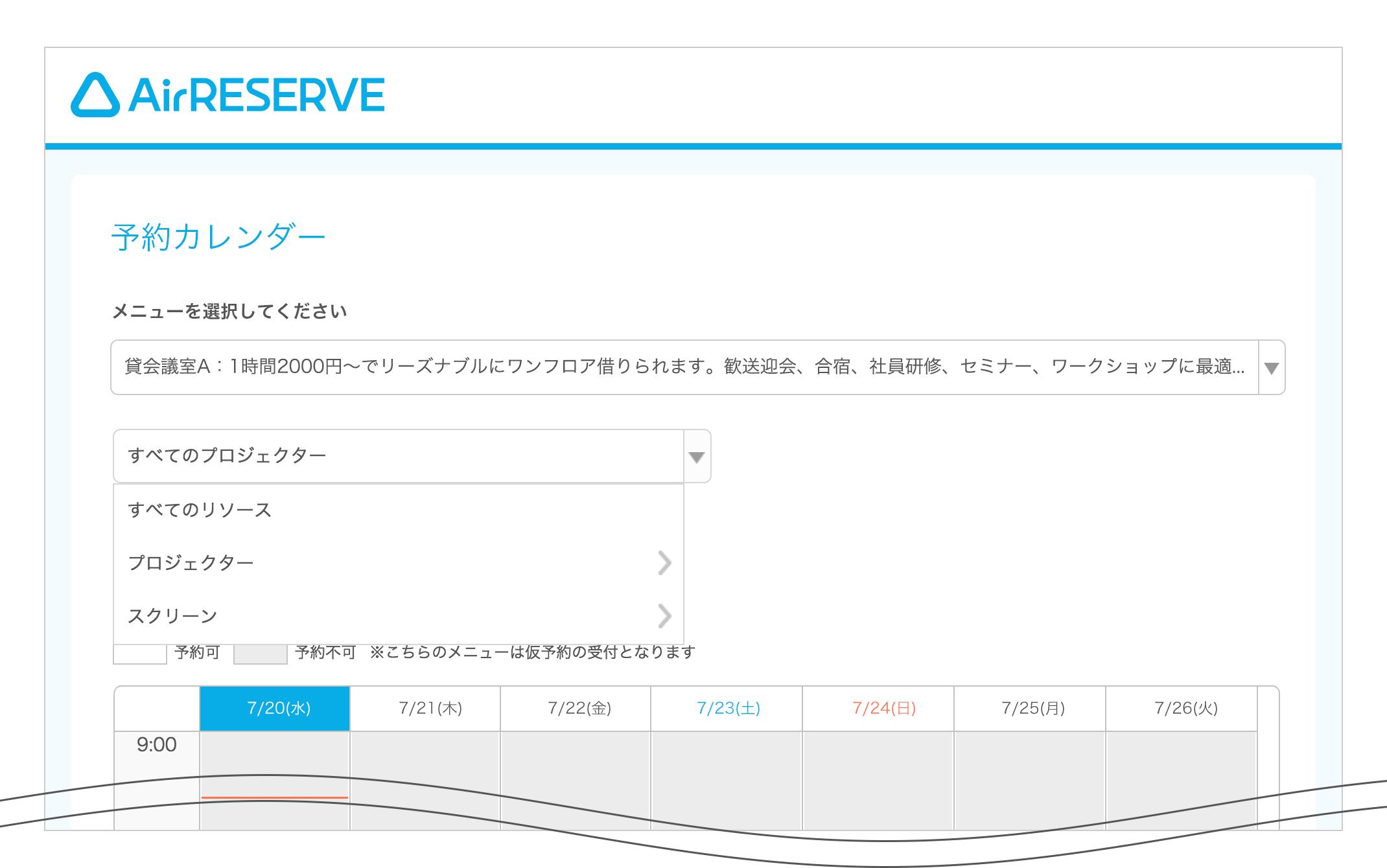 ネット予約受付ページの機能改善のお知らせ(自由受付型)の画像3a
