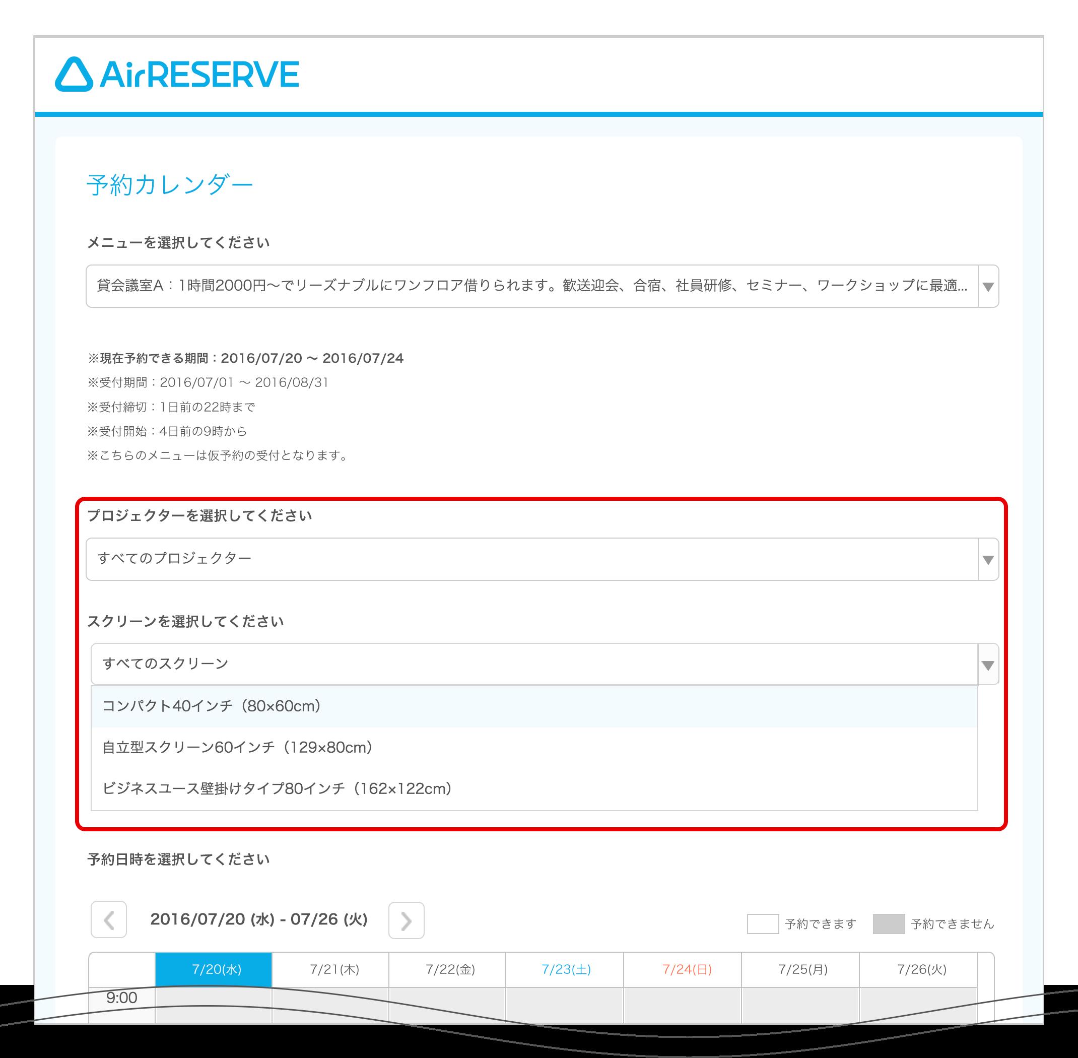 ネット予約受付ページの機能改善のお知らせ(自由受付型)の画像3b