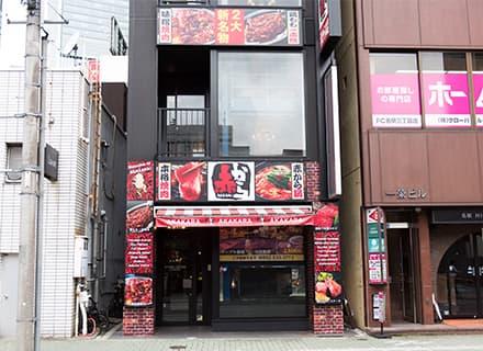 赤から 名古屋本店 プロフィール