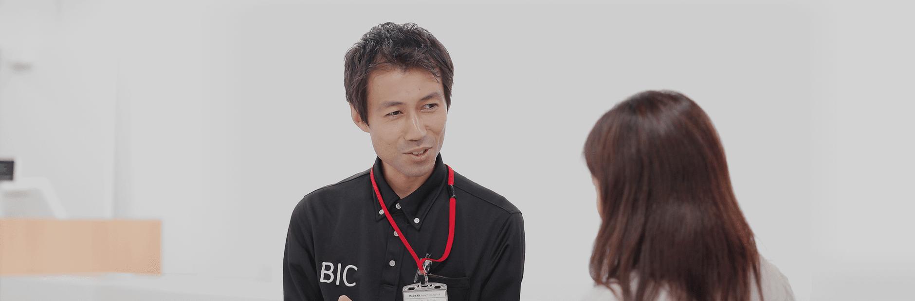 BIC 修理サービス 渋谷店