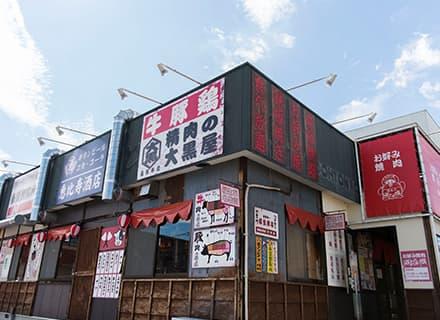お好み焼肉道とん堀 下石田店 プロフィール