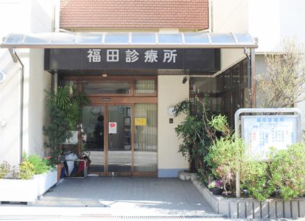 福田診療所 プロフィール