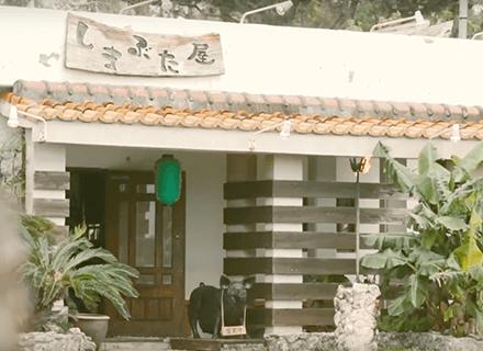 沖縄料理 しまぶた屋 プロフィール